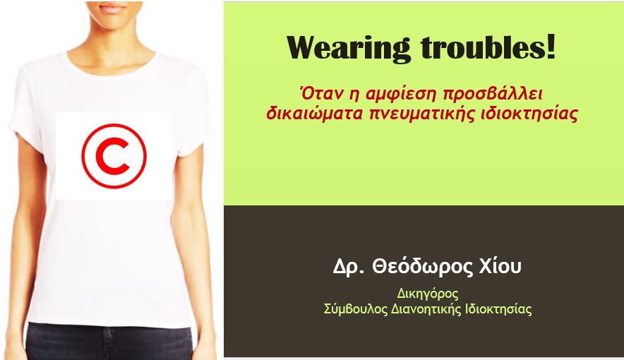 Wearing troubles facebook cover